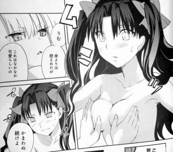 フェイト/エクストラ 第21話 (10)