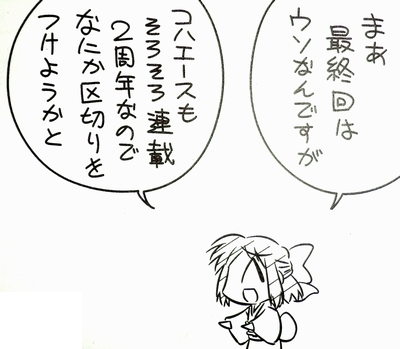 コハエース+ 最終話  (1)