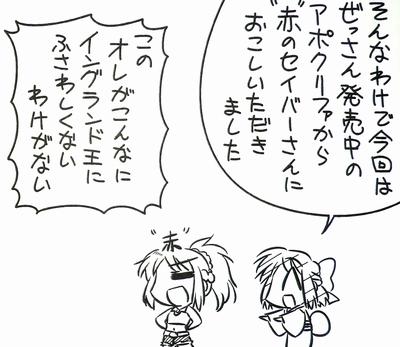 コハエース+ 最終話  (3)