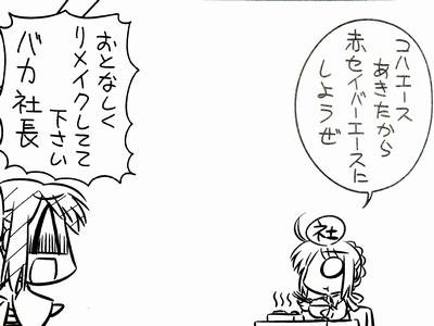 コハエース+ 最終話  (7)