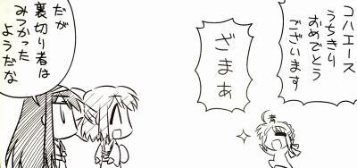 コハエース+ 最終話  (2)