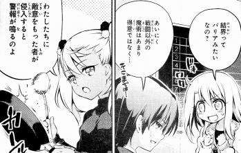 プリズマ☆イリヤ ドライ!! 第10話 (3)
