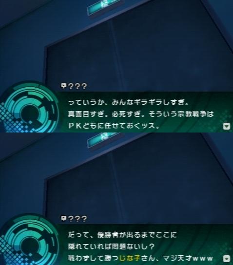 Fate/EXTRA CCC プレイ感想 (10)