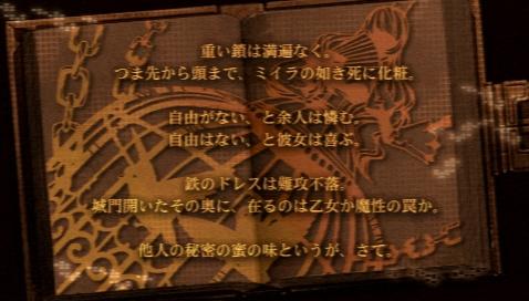 Fate/EXTRA CCC プレイ感想 (30)