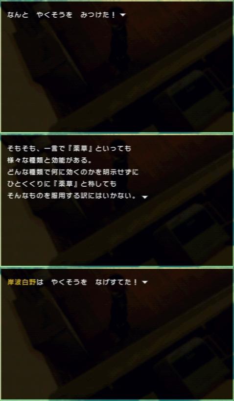 Fate/EXTRA CCC プレイ感想 (37)