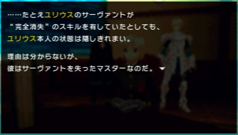 Fate/EXTRA CCC プレイ感想 (48)