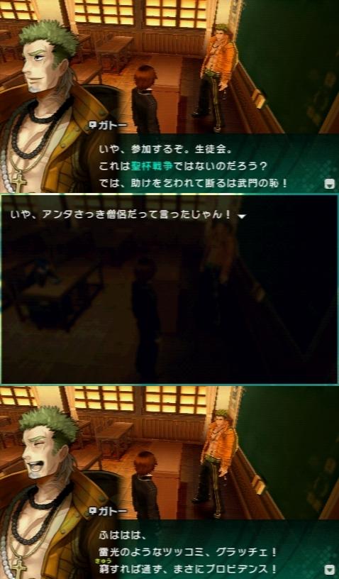 Fate/EXTRA CCC プレイ感想 (53)