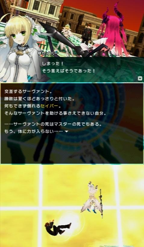 Fate/EXTRA CCC プレイ感想 (67)