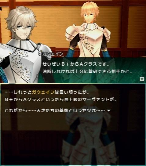 Fate/EXTRA CCC プレイ感想 (73)