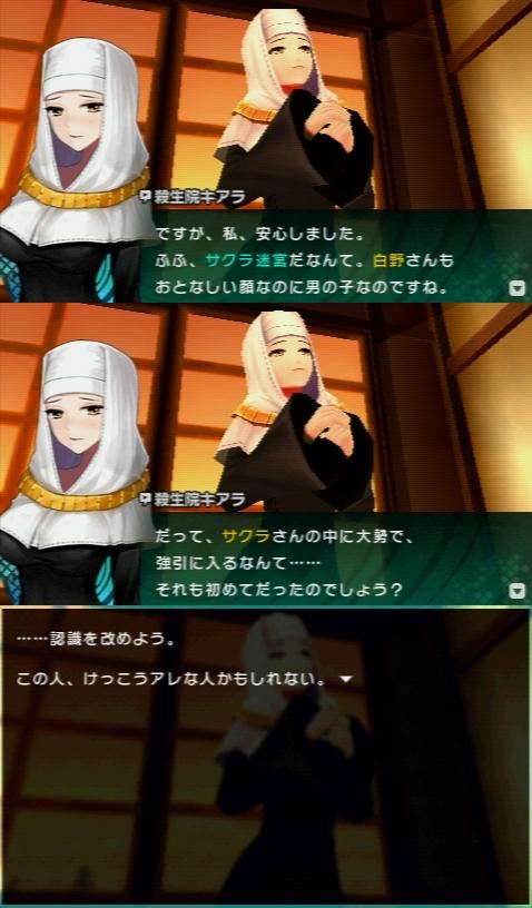 Fate/EXTRA CCC プレイ感想 (76)