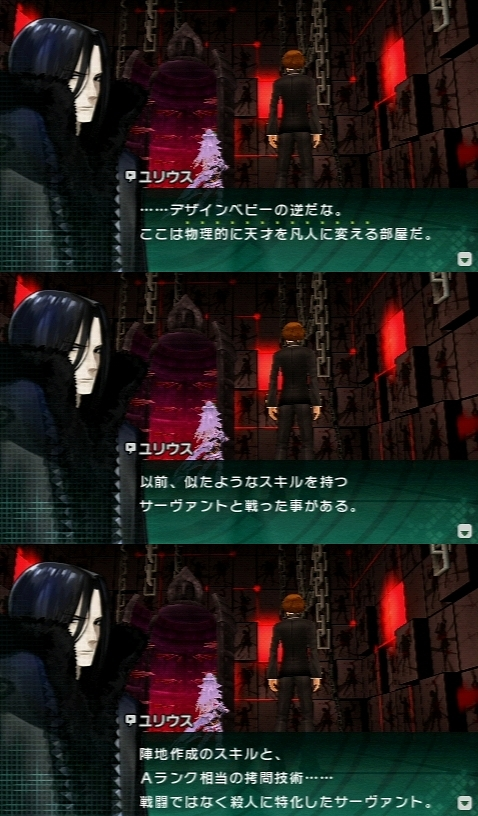 Fate/EXTRA CCC プレイ感想 (88)