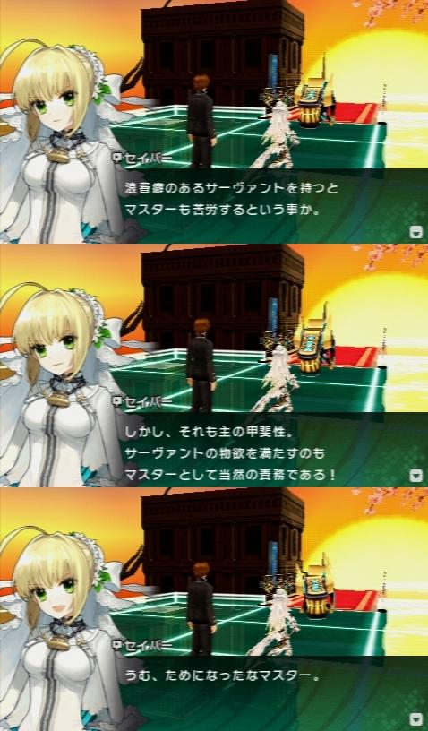 Fate/EXTRA CCC プレイ感想 (103)