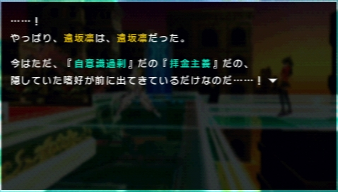 Fate/EXTRA CCC プレイ感想 (107)