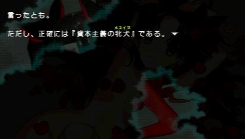 Fate/EXTRA CCC プレイ感想 (121)
