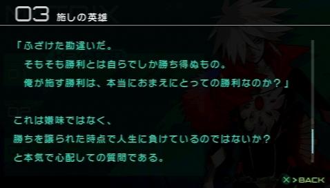 Fate/EXTRA CCC プレイ感想 (157)
