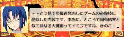 『路地裏さつき ヒロイン12宮編』 第3話 (4)