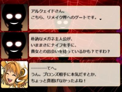 『路地裏さつき ヒロイン12宮編』 第8話 (6)