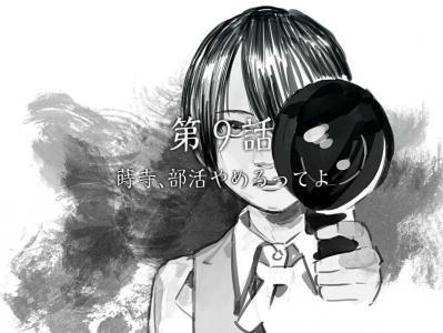 『路地裏さつき ヒロイン12宮編』 第8話 (9)