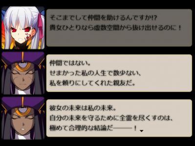 『路地裏さつき ヒロイン12宮編』 第10話 (7)