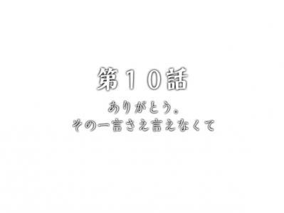 『路地裏さつき ヒロイン12宮編』 第10話 (20)