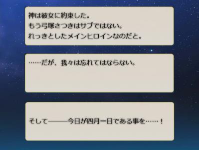 『路地裏さつき ヒロイン12宮編』 第13話 (16)