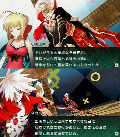 Fate/EXTRA CCC プレイ感想 (191)