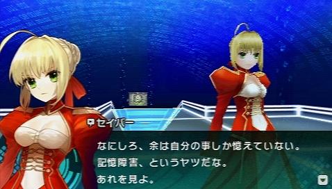 Fate/EXTRA CCC プレイ感想 (201)