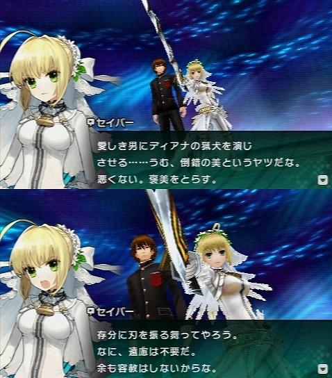 Fate/EXTRA CCC プレイ感想 (203)