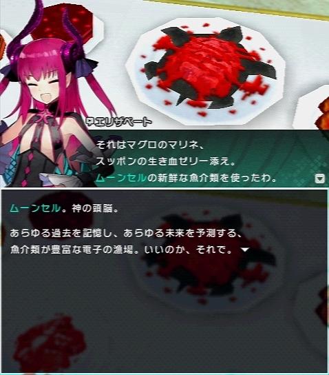 Fate/EXTRA CCC プレイ感想 (217)