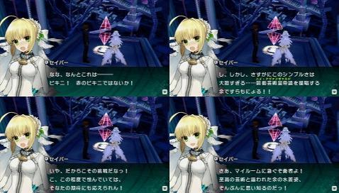 Fate/EXTRA CCC プレイ感想 (230)