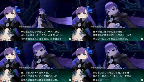 Fate/EXTRA CCC プレイ感想 (239)