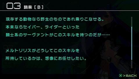 Fate/EXTRA CCC プレイ感想 (245)