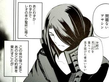 フェイト/エクストラ 第22話 (3)