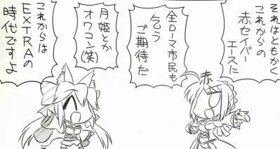 赤セイバーエース (1)