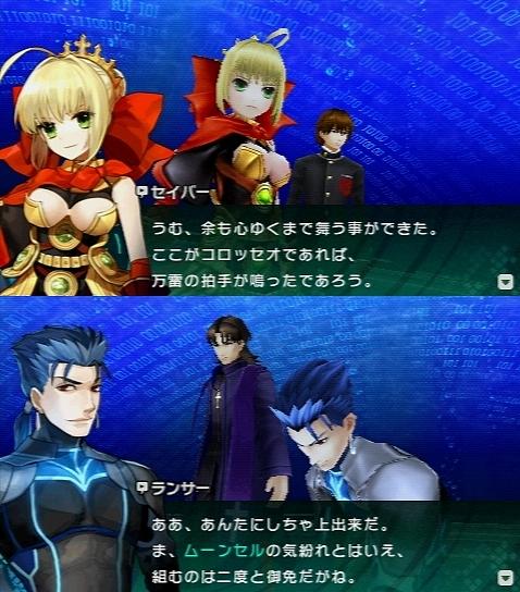 Fate/EXTRA CCC プレイ感想 (259)