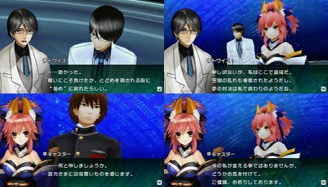 Fate/EXTRA CCC プレイ感想 (263)
