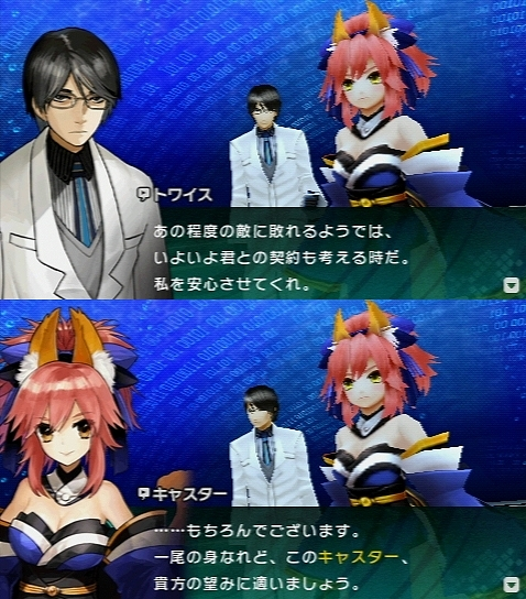 Fate/EXTRA CCC プレイ感想 (261)