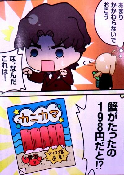 ゼロカフェ 第9話 (2)