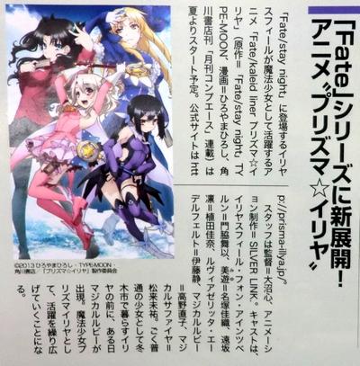 月刊ニュータイプ 2013年 5月号 (2)
