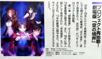 月刊ニュータイプ 2013年 5月号 (3)
