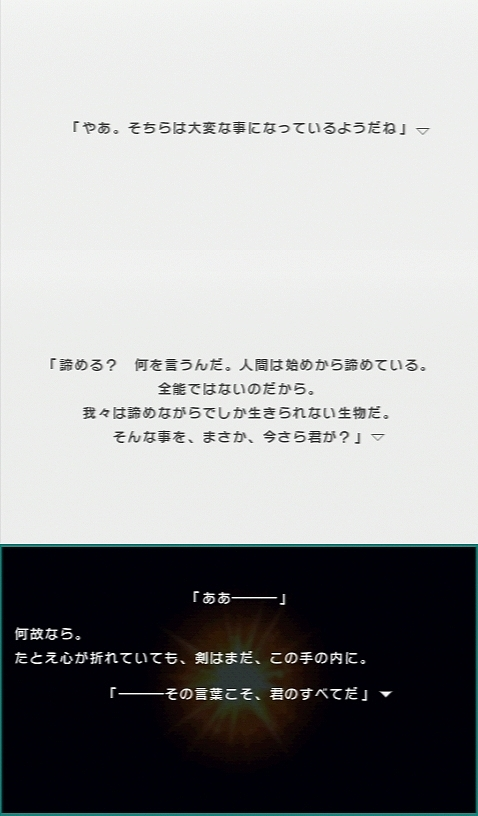 Fate/EXTRA CCC プレイ感想 (267)