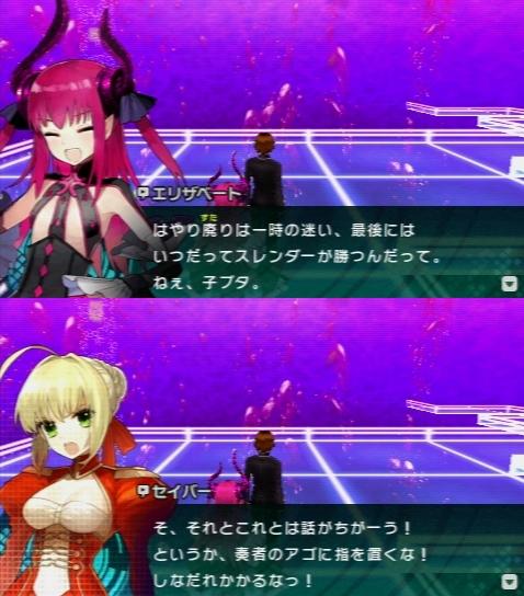 Fate/EXTRA CCC プレイ感想 (277)