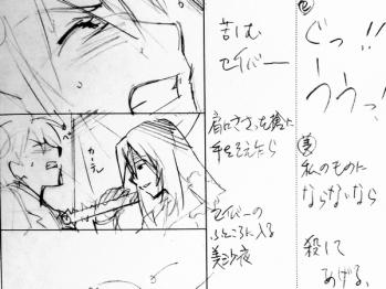 Fate/Prototype -Animation material- (19)