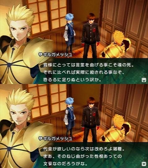Fate/EXTRA CCC プレイ感想 二週目 (10)