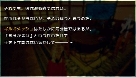 Fate/EXTRA CCC プレイ感想 二週目 (12)