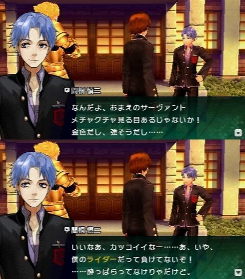 Fate/EXTRA CCC プレイ感想 二週目 (19)