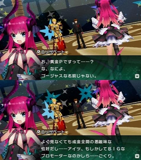 Fate/EXTRA CCC プレイ感想 二週目 (24)
