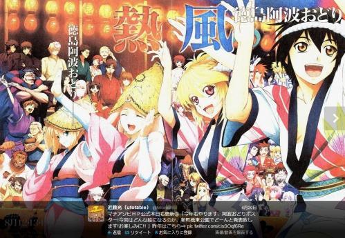 2012年阿波踊りポスター