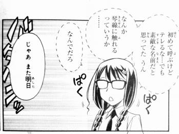 花のみやこ! 第6話 感想 (7)