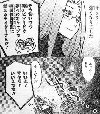 「Fatehollow ataraxia」新連載開始 (5)
